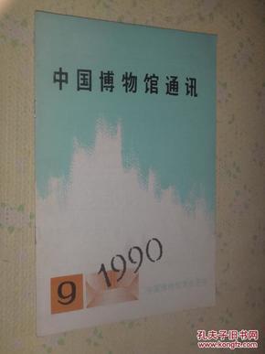 中国博物馆通讯 1990年第9期