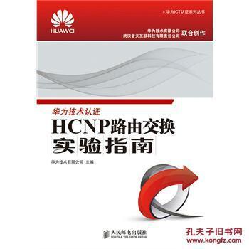 【图】华为技术认证hcnp路由交换实验指南
