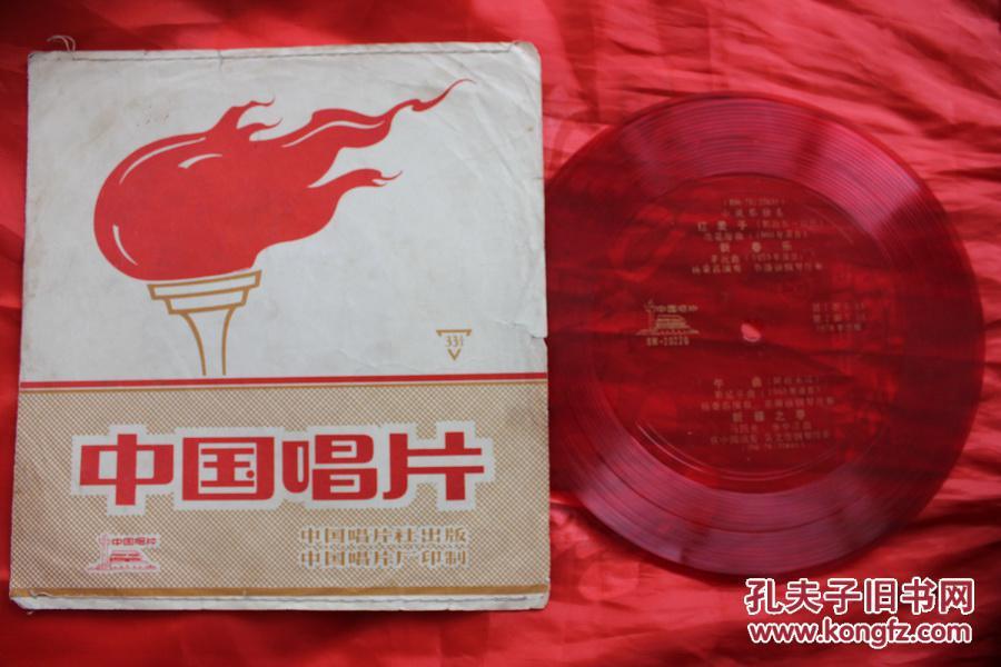 中国唱片-小提琴独奏(红麦子 新春乐 午曲 新疆之春)第1 2面图片