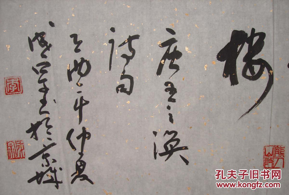 李成宗祖籍福院建, 中国书画院士,福建省书法家协会会员2图片