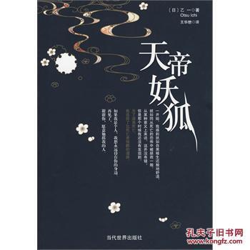 天帝妖狐(乙一最感动人的作品) (日)乙一,王华懋 978(图1)