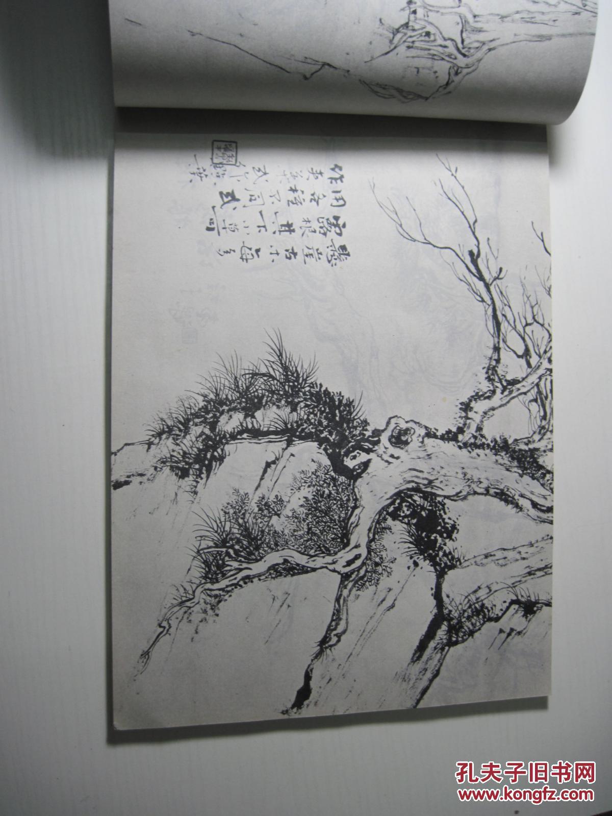 黎雄才山水画谱(上篇 树木)图片