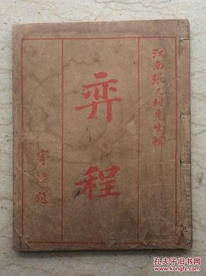 弈程(上海文瑞楼石印)