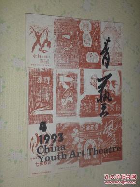 青艺 1993年8月   总第50期