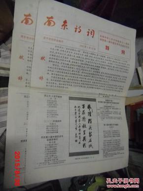 南京诗词  特刊(祝贺第6届中国艺术节)