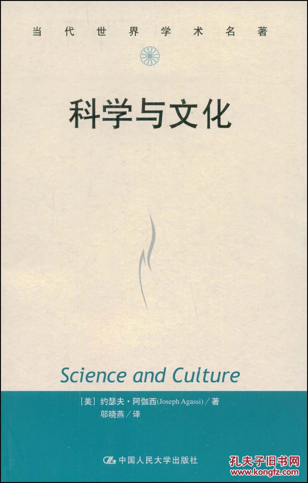 教育名著��.i��%:+�_科学与文化(当代世界学术名著)/约瑟夫阿伽西 (joseph apassi