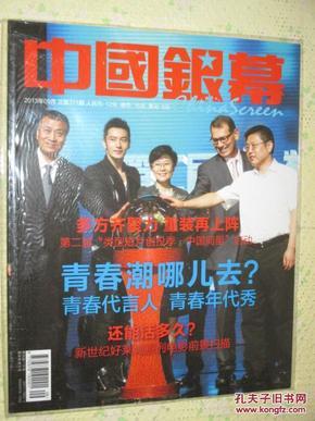 中国银幕   2013年第9期       青春潮哪儿去