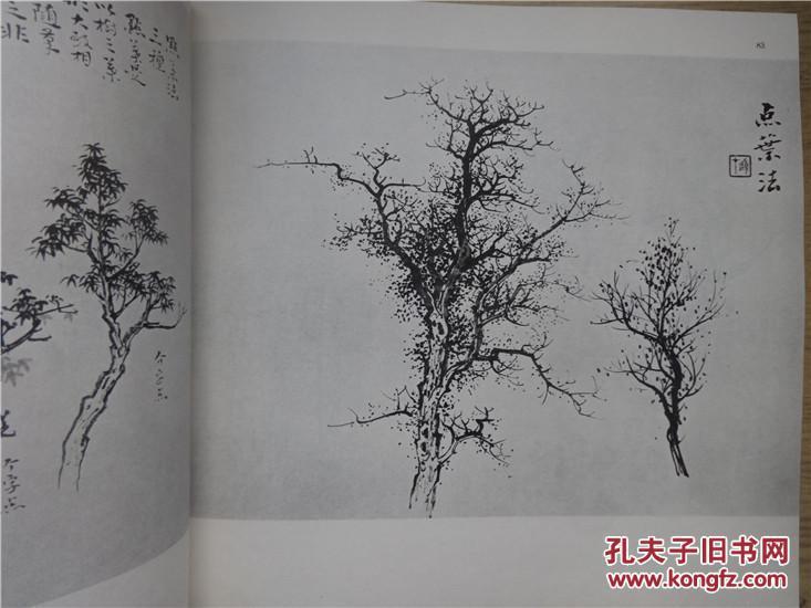 黎雄才山水画谱12开图片