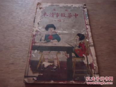 民国教科书*《绘图中华故事读本》*下册*页页皆画,图文并茂!最适合儿童阅读