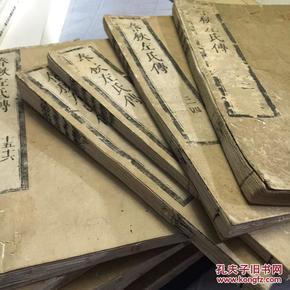 春秋左氏传 ====和刻本 初版初印 1755