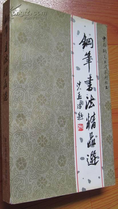 钢笔书法精品选(中国钢笔书法系列丛书)(高品稀缺)图片