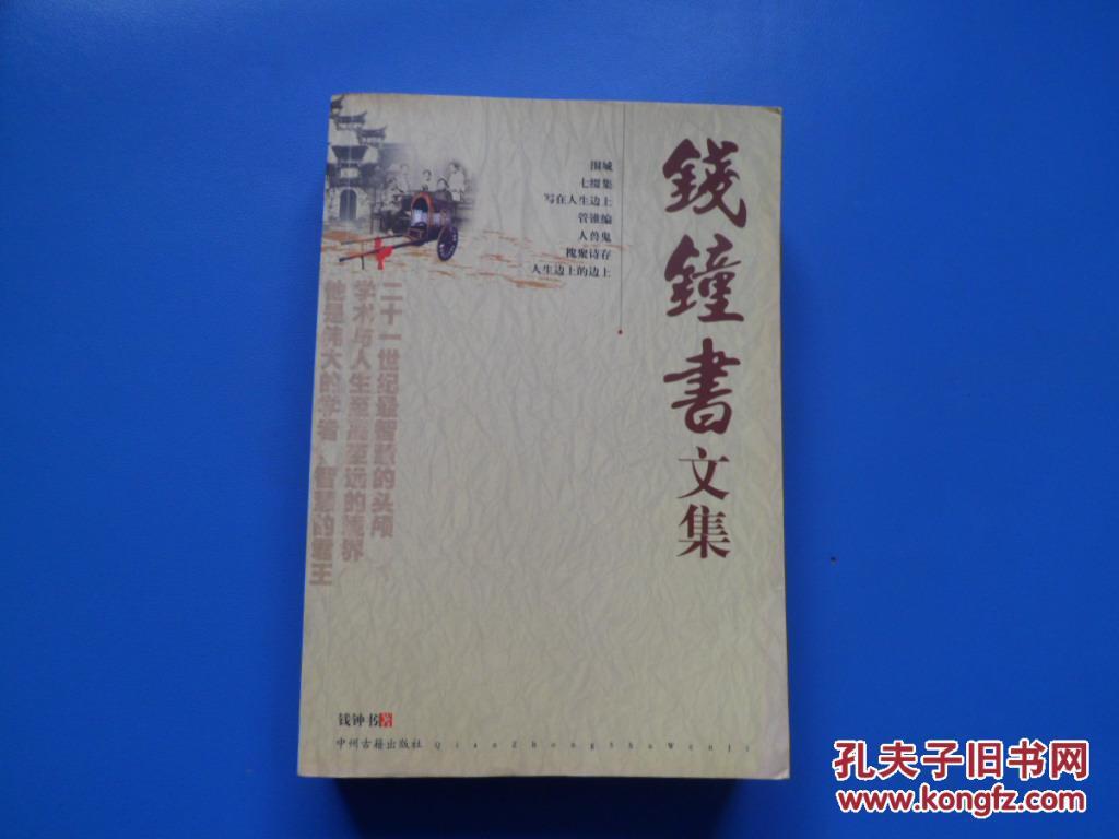 钱钟书文集【印5千册】