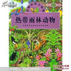 热带雨林动物(探索热带雨林动物世界的奥秘)/动物世界