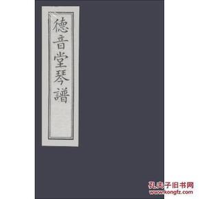 德音堂琴谱(16开线装 全一函四册)