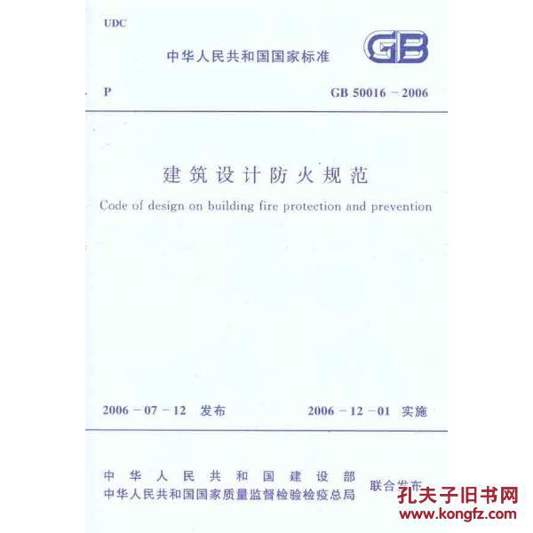 gb50016-2006建筑设计防火规范必软件ui学会设计师图片