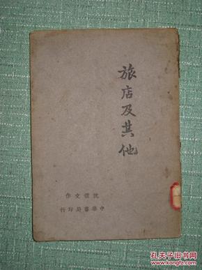 精品新文学    旅店及其他    徐志摩主编  沈从文著  中华书局 民国二十一年再版