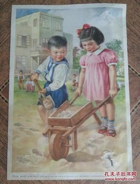 56年户外运动年画小学生劳动图包老怀旧上海画片社出版