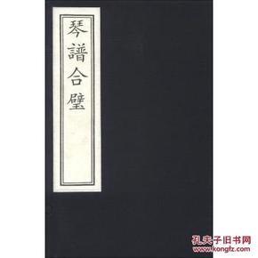 琴谱合璧(16开线装 全一函五册)