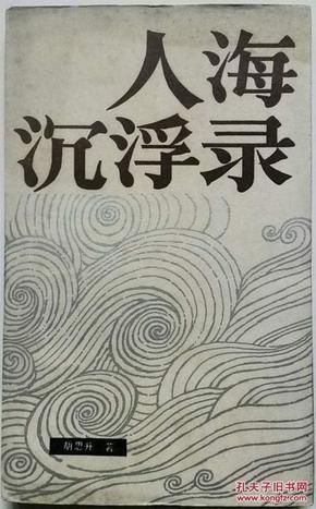 《人海沉浮录》周而复题书名