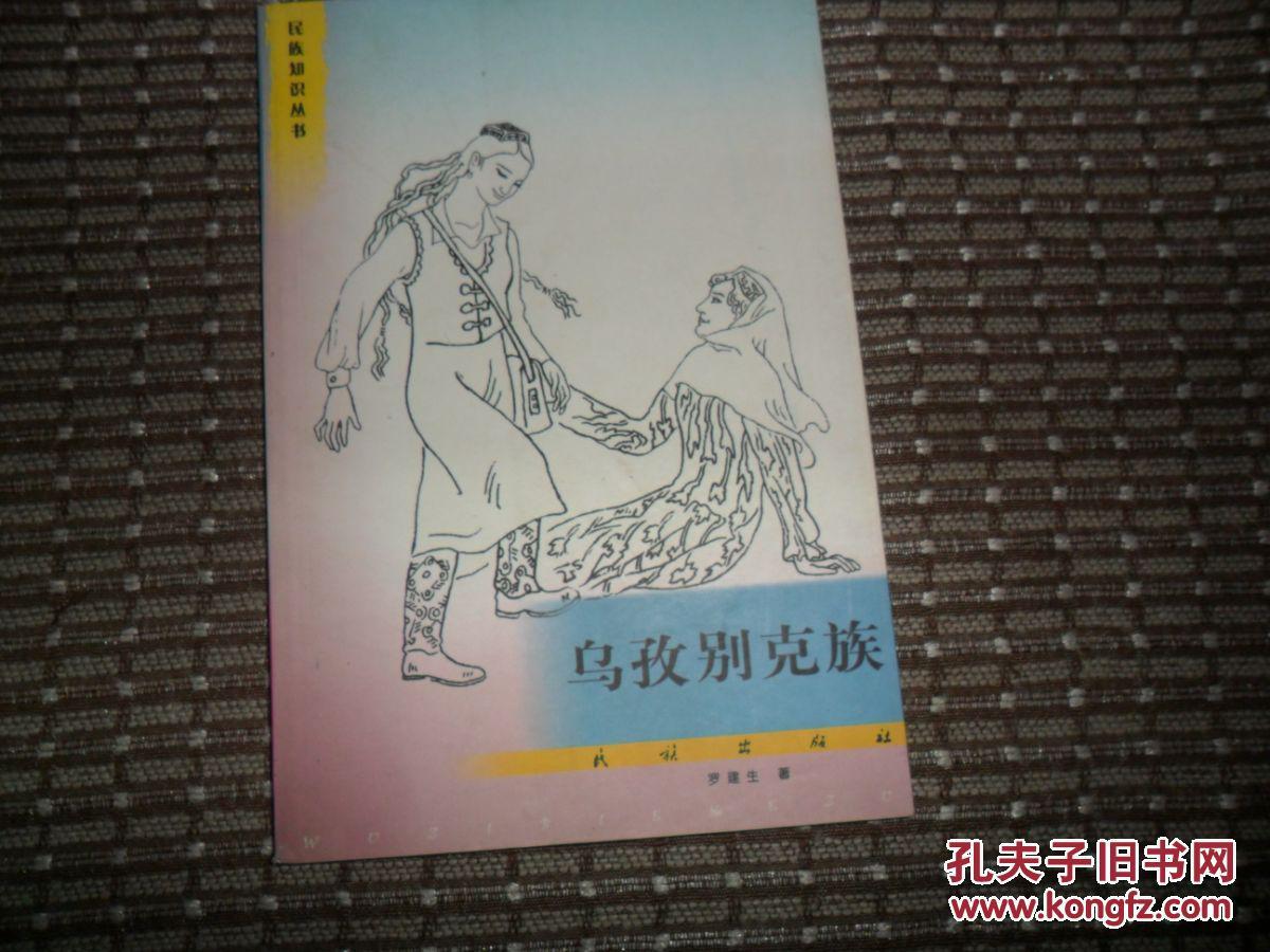 乌孜别克族(民族知识丛书)