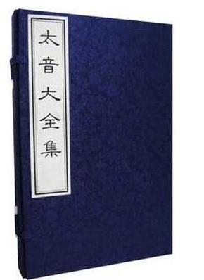 太音大全集(16开线装 全一函二册)