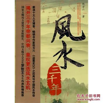 风水三千年_正版促销 风水三千年 倪方六 原价:29.80元 9787807418085 文汇