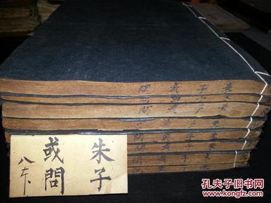 儒家重要文献:清康熙刻白鹿洞原本《四书朱子或问》40卷全8册全(含《中庸辑略》一卷全、《大学或问》二卷全、《中庸或问》三卷全、《论语或问》二十卷全、《孟子或问》十四卷全。含《中庸辑略》),孤本