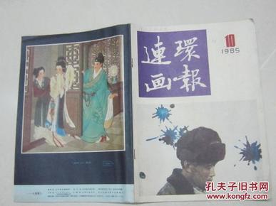 连环画报1985年第10