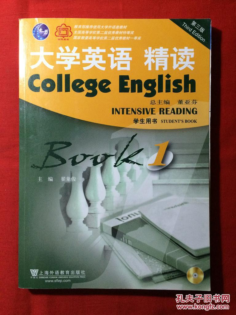大学英语精读 1,第三版图片