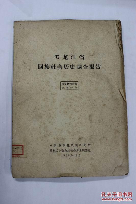 黑龙江省回族社会历史调查报告图片