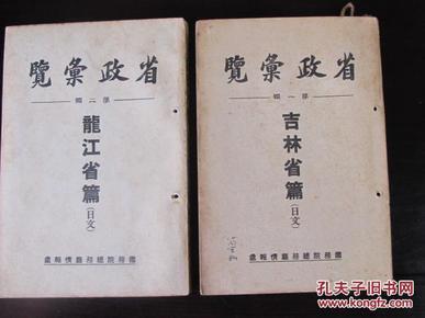 省政汇览(吉林省篇  龙江省篇 )(日文)