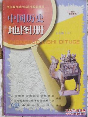 中国历史地图册.七年级.下册