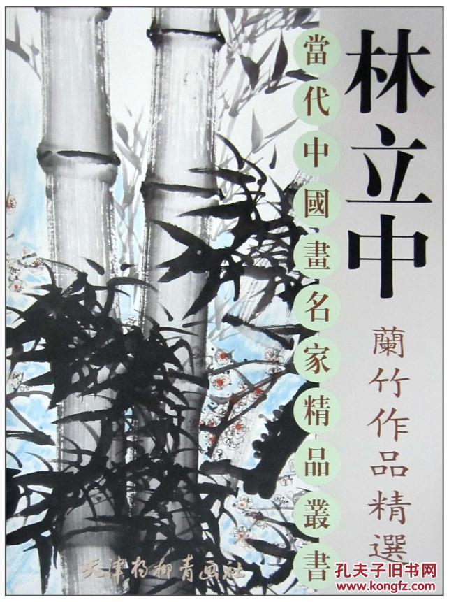 林立中-当代国画名家兰竹作品精品丛书 林立中 正版图片