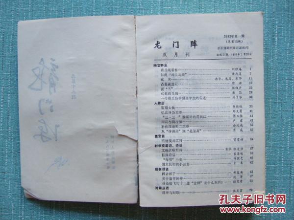 龙门阵 合订本.总第13--18期 共6期 1版1印 缺后扉页
