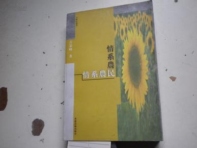 著者签名: 吉景峰《情系农民 》32k
