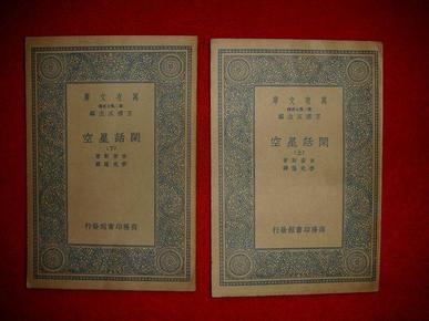 闲话星空(全二册)万有文库第二集  自然科学小丛书  民国25年