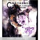 陈桂芝水彩画作品集8开精装