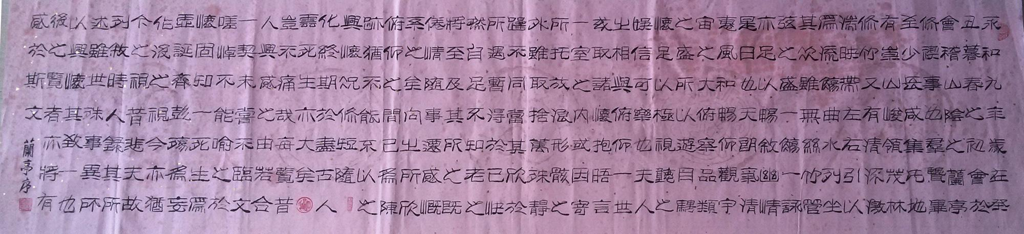隶书横式书法兰亭序图片