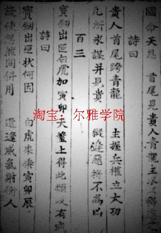 ?{?}_《六壬断经秘诀雧》复印件风水堪舆地理古籍线装善本孤本手抄本影印