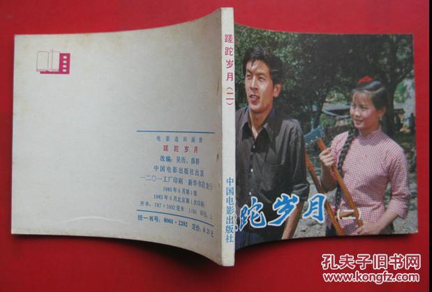 保老保真 连环画《蹉跎岁月2》中国电影出版 83年1版1