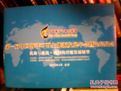 第一届中国海洋可再生能源发展年会暨论坛纪念(含纪念封一枚,整版邮票12枚)
