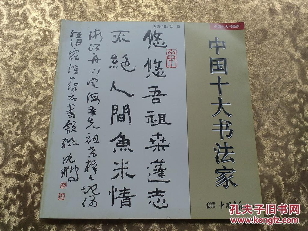 中国十大书法家图片