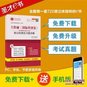 王传丽 国际经济法 高等教育出版社第2版 笔记和课后习题详解