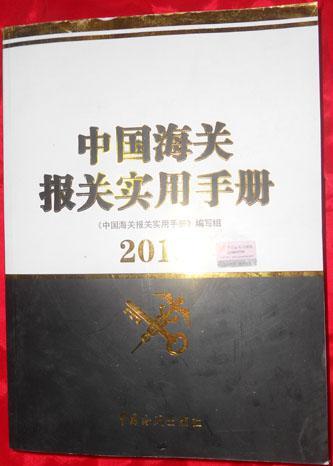 手册报关_中国海关报关实用手册电子版 图片合集