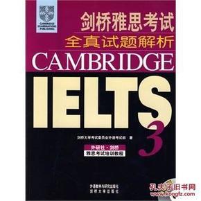 正版二手 剑桥雅思考试全真试题解析3(附两盘) 剑桥大学考试委员会著  外语教学与研究出版社  9787560037608