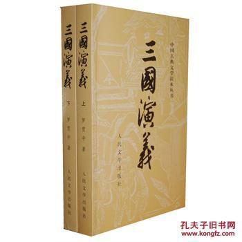 三国演义 9787020008728 (明)罗贯中 人民文学