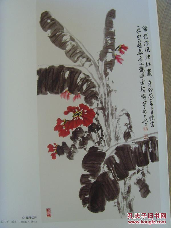 李智纲:《李智纲画集 学院派精英》(国家一级美术师,中国美术家协会图片