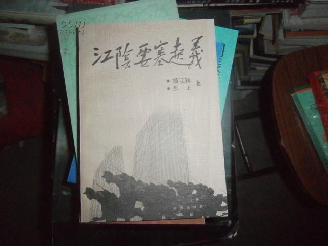江阴要塞起义_江阴要塞起义