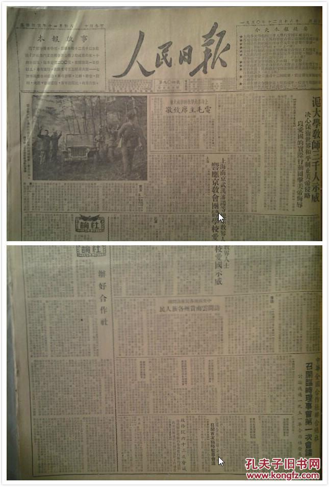 青年飞行学员张守恩 重庆市军管会粉碎美帝侵华工具解放反动组织平