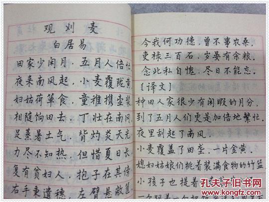 钢笔楷行书字帖图片